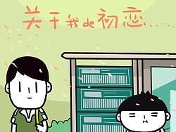 忧郁日记P64