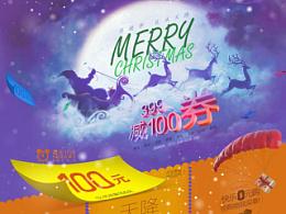 民生电商圣诞专题及其它日常设计