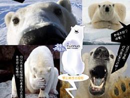傩傩熊环保漫画系列(网络照片改编)欢迎拍砖