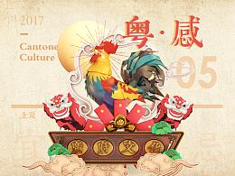 毕业设计《粤感》广府文化/Cantonese Culture #青春答卷2017#