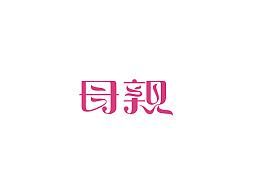 字体设计练习06