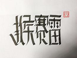 手写哥特字12