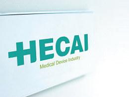 禾采医疗器械品牌视觉提案(LOGO部分)一