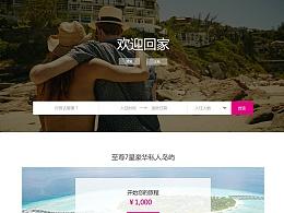 《free》旅游住宿网页设计——临摹改版