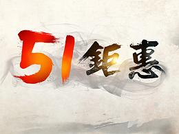 51书法字体