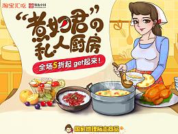 淘宝汇吃-特色中国-原产地直达专场