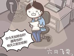 忧郁日记P66