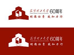 昆明理工大学建校60周年校庆徽标设计方案