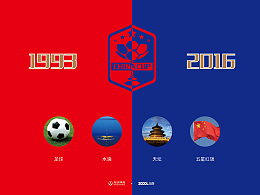 """""""中国杯""""国际足球锦标联赛 logo设计"""