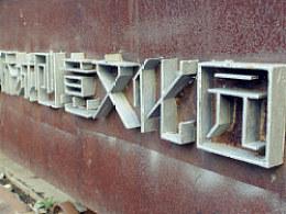 深圳华侨城创意文化园(OCAT)