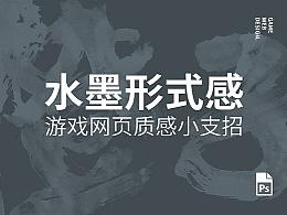 水墨形式感-游戏网页设计小支招3