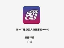 <《虎跃》跑酷类型APP设计>-武汉工程大学-邹应捷
