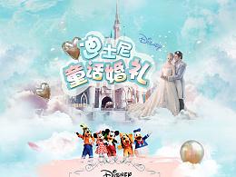 迪士尼梦幻婚礼 专题页