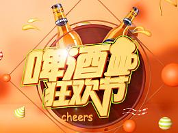 C4D啤酒海报