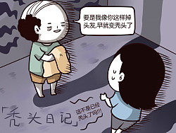 忧郁日记P59