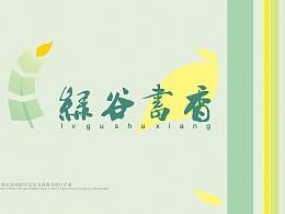 绿谷书香 图书馆 VI设计