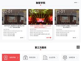 app和网站