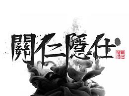 毛笔字练习...關仁隠仕