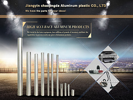 阿里巴巴国际站 铝制管材
