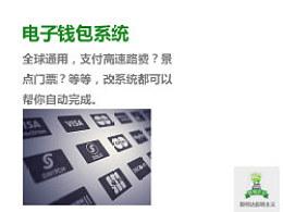 电子钱包系统#研发控#