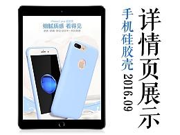 荣仕iPhone7 plus 亲肤原装硅胶壳/淘宝天猫京东详情页展示