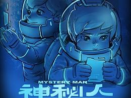 《太空冒险之神秘人》
