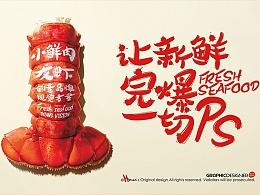 【小鲜肉龙虾】创意品牌设计方案
