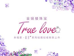 TVC广告|金银楼——真爱+广告片