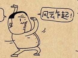 小明漫画——弹指间,灰飞烟灭