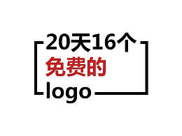 20天16个免费的logo