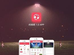 《约球吧》足球类应用APP