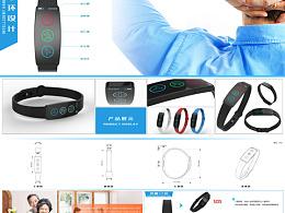 老年人智能手环,2016年大学期间的产品设计