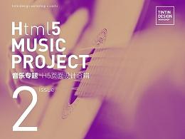 虾米音乐H5专题页面设计合辑2