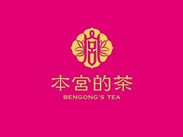 BENGONG'S TEA本宫的茶