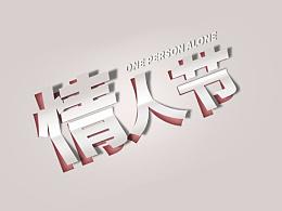 情人节字体设计