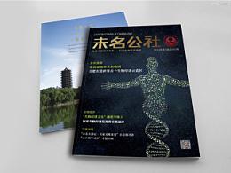 未名集团·《未名公社》内刊设计 | 北京海空设计出品