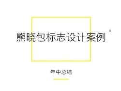 2015上半年/标志整理 by 東極設計_熊晓包