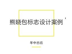 2015上半年/标志整理 by 熊晓包bearbox