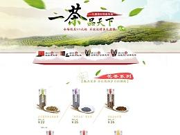 茶叶活动界面