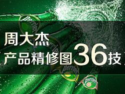 周大杰《产品精修图36技》公开课视频-4集全