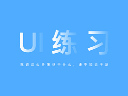 UI练习  100day