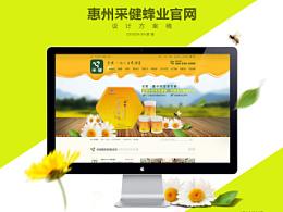 营销型网站首页设计(二)