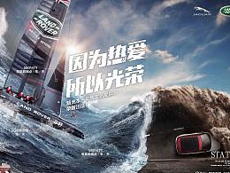 关于捷豹路虎帆船赛的KV创意