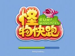 怪物快跑字体设计与游戏UI