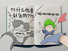 《阿臣的瞎画簿·画朋友》