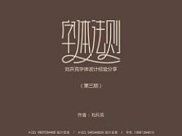 我的字体法则(刘兵克字体设计经验分享,03)