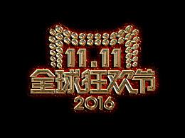 """2016 """"双11""""字体设计(金属字体)临摹"""