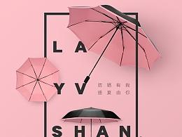 蓝雨伞_产品海报
