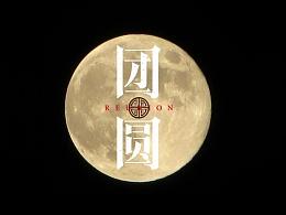 分享···赏月···团圆···
