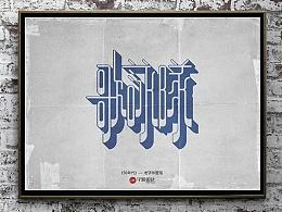 字体设计/《50年代》老字体整理